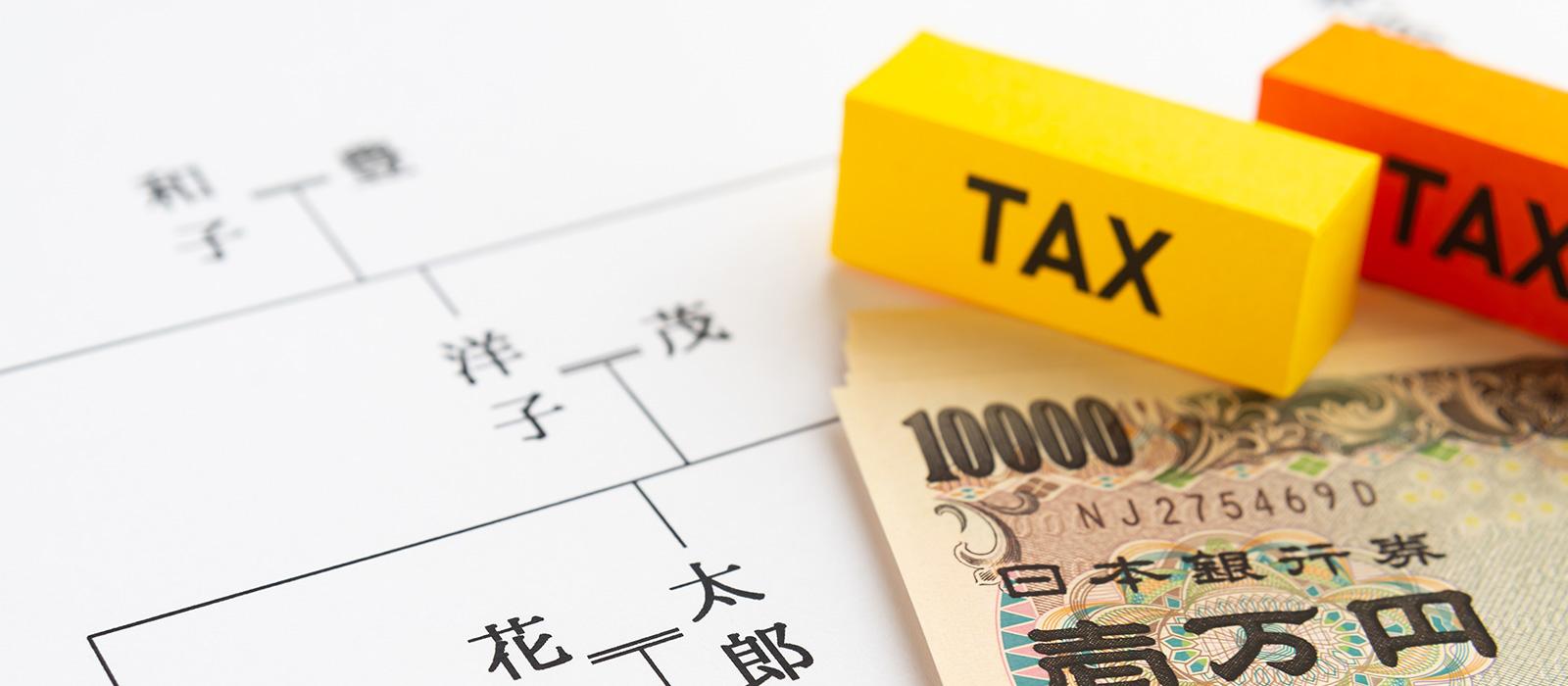 相続税の節税について